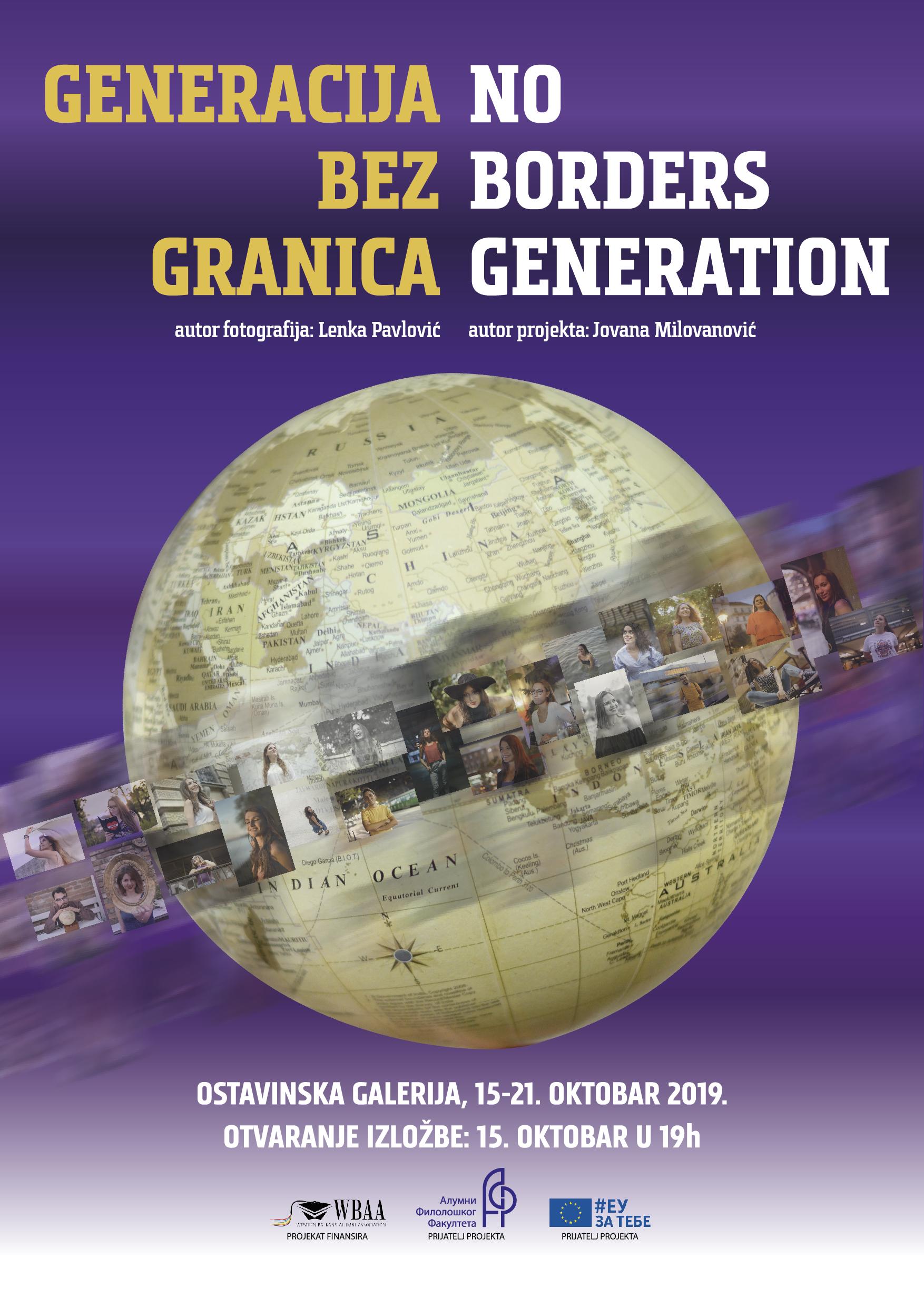 Generacija bez granica