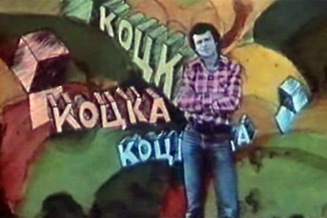 Branko Kockica Tatatatira